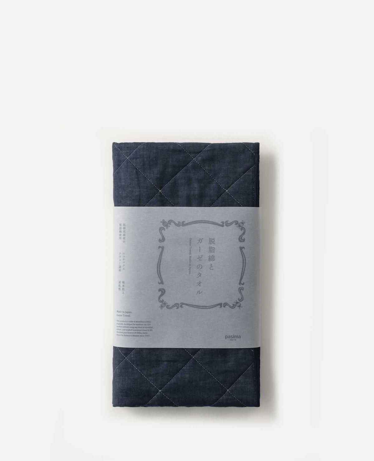 脱脂綿とガーゼのタオル ネイビー