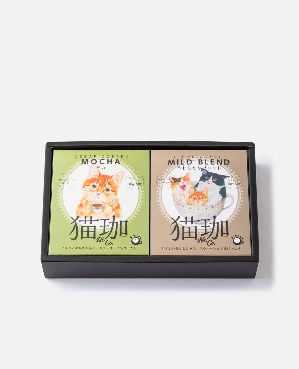 デカフェ猫珈2個セット モカ・マイルドブレンド