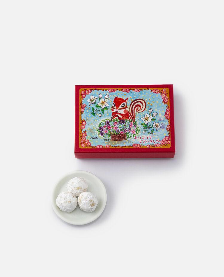 くるみのクッキー 花かご(ありがとうございました) 西光亭