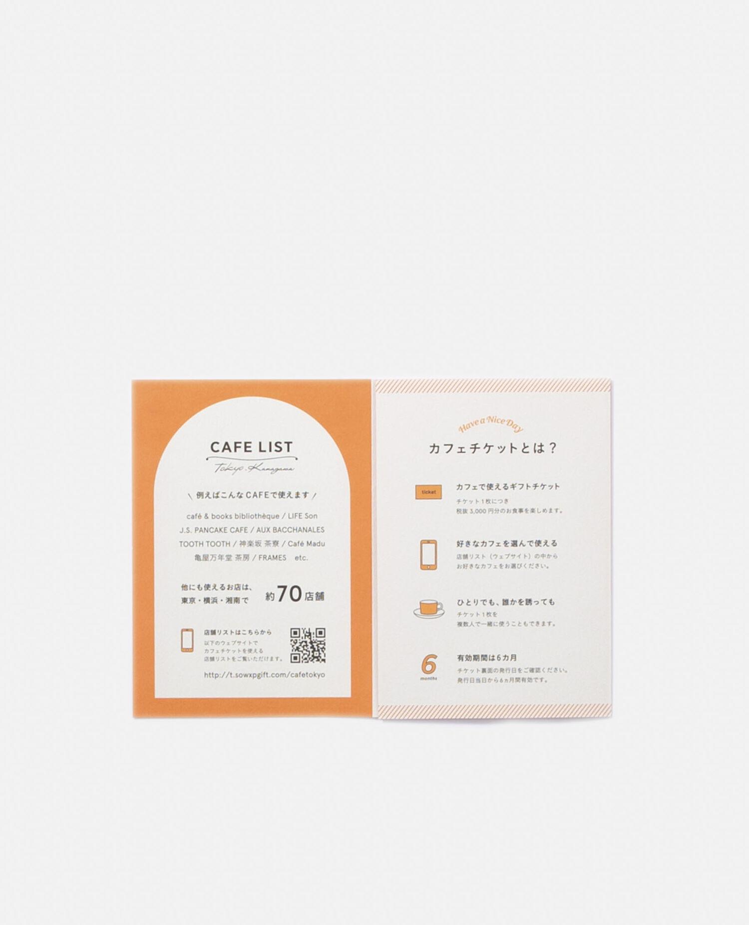 カフェチケット TOKYO